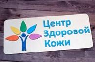 """""""Центр Здоровой Кожи"""""""