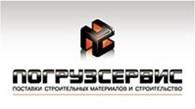 ООО «Погруз-Сервис»