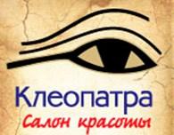 """Салон красоты ""Клеопатра"""