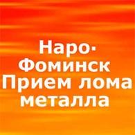 Прием металлолома в Наро-Фоминске
