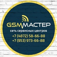 Gsm-мастер