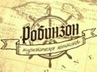 Робинзон Тур