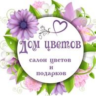 Цветочный салон «Дом цветов»