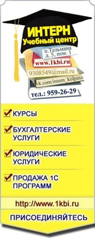 "Учебный центр ""Интерн"""