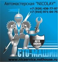 """Автомастерская """"NICOLAY"""""""
