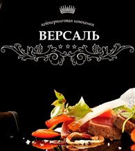 ВЕРСАЛЬ КЕЙТЕРИНГ