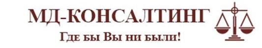 ООО МД - Консалтинг