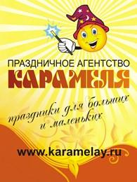 """Праздничное агентство """"Карамеля"""""""