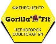 Фитнес - центр «GorillaFit» Черногорск