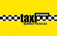 Такси в Лунево