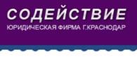 Юридическая фирма «Содействие»