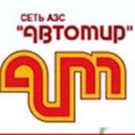 """Сеть АЗС """"Автомир"""" г. Донской"""