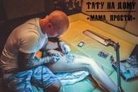 Татуировки в Шарье | Тату Шарья
