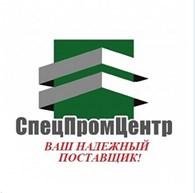 СпецПромЦентр