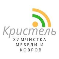 """Химчистка мебели и ковров """"Кристель"""" Чехов"""