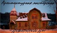 """Мастерская """"Древнерусский дом"""""""