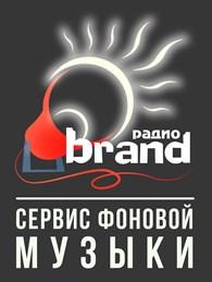 Компания Радиоbrand