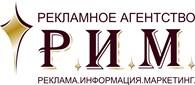Рекламное агентство «Р.И.М»