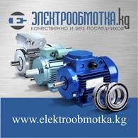 Электрообмотка.kg