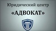 "Юридический центр ""Адвокат"""