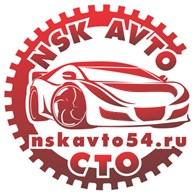 "Автосервис ""НСК АВТО"""