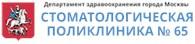 """ГАУЗ """"Стоматологическая поликлиника №65 ДЗМ"""""""