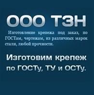 "Компания ""ТЗН"""