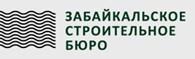 Забайкальское строительное бюро