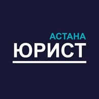 Астана Юрист
