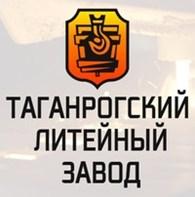 """""""Таганрогский Литейный Завод"""""""