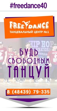 "Танцевальный центр №1 ""Free dance"""