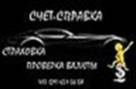 ИП Горбачев А. С.