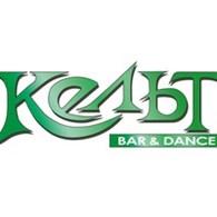 """Клуб Кельт Bar & Dance"""