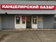 """Канцелярский Базар"" Иваново"