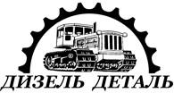 Дизель Деталь
