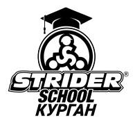 """Беговелошкола """"Strider School"""" Курган"""