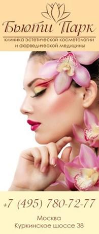 Клиника эстетической косметологии «Бьюти Парк»