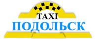 Такси Подольск