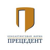 Юридическая фирма ПРЕЦЕДЕНТ