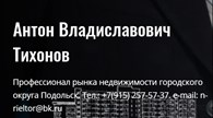 Риэлтор Тихонов А. В.