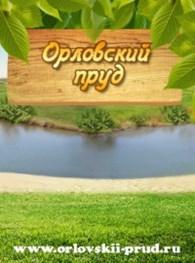 """""""Орловский пруд"""""""