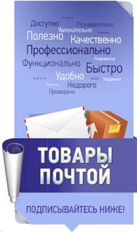 «Директ Почта»