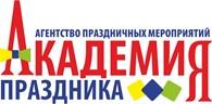 """Агентство праздничных мероприятий """"Академия праздника"""""""