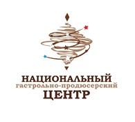 Национальный гастрольно - продюсерский центр