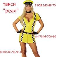 """ОАО Такси """"Реал"""""""
