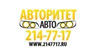 Авторитет Авто