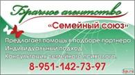 """Брачное агентство """"Семейный союз"""""""