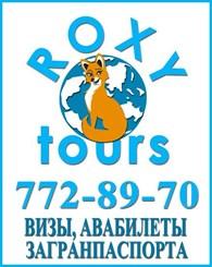 Туристическая компания «Рокси Турс»