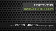 ИП Архитектор-дизайнер  Аленчиков Р.В.