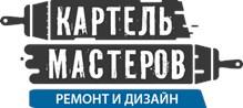 «Картель Мастеров»